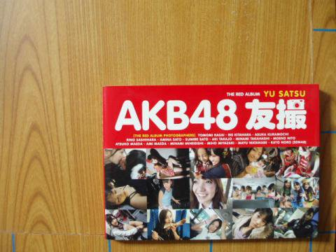 AKB48 友撮 THE RED ALBUM 写真集/C20