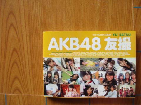 AKB48 友撮 THE YELLOW ALBUM 写真集/C29