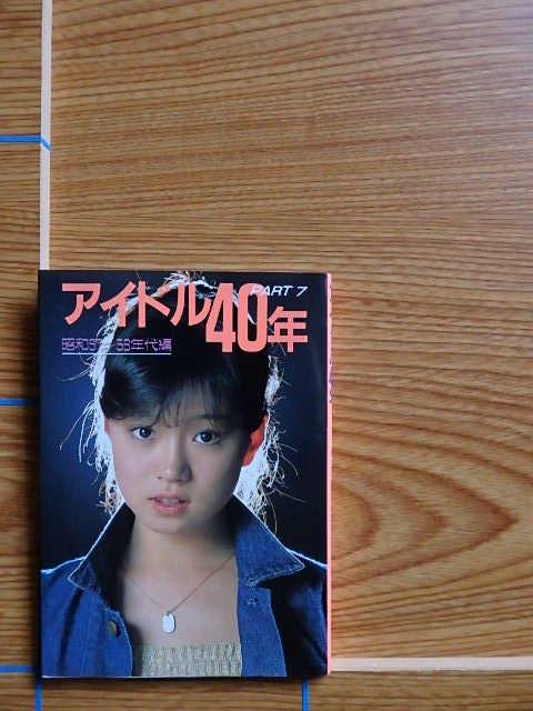 アイドル40年 PART7 写真集 [文庫]/L1F