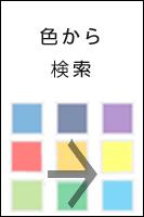 色から検索