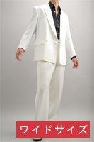 カラースーツ シングル ダブル ホワイト 【ワイドサイズ・Bサイズ】2タックパンツモデル