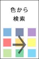 色から検索-03