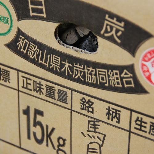 在庫のある紀州備長炭 アウトレット 5kg(お徳用)