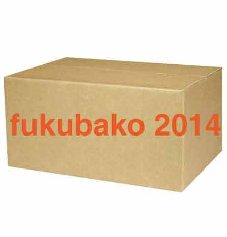 fukubako 2014-Mサイズ