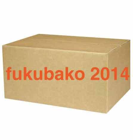 fukubako 2014-Lサイズ