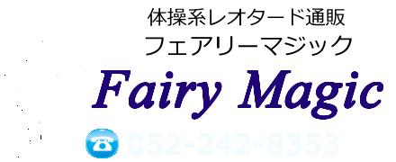 体操レオタード通販 Fairy Magic