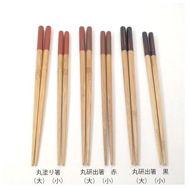 丸研出箸(小)黒