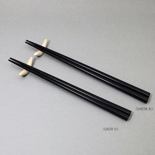 漆箸 黒(小)