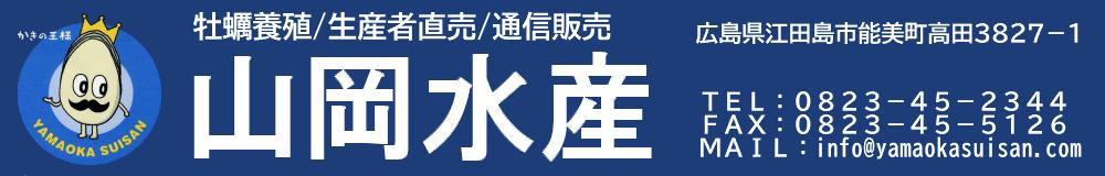 広島カキの山岡水産 / 広島牡蠣(広島かき)の養殖、通信販売。