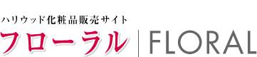 ハリウッド化粧品販売サイト フローラル オンラインショップ