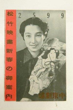 松竹映画新春の御案内 昭和14年1月 中京劇場★(送料無料)