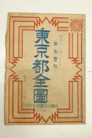 東京都全図(昭和18年7月1日都制実施) 日本統制地図㈱★(送料無料)
