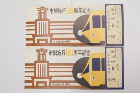 新幹線開業5周年記念 記念入場券(名古屋駅) 3枚1組2セット★(送料無料)