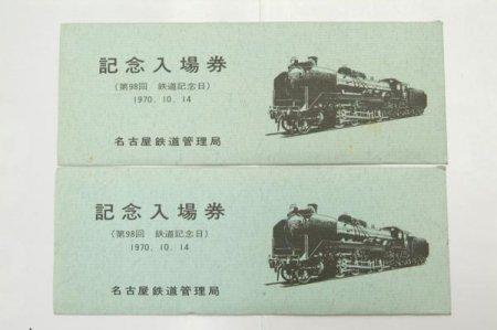 名古屋駅記念入場券(第98回 鉄道記念日)'70年 5枚1組2セット★(送料無料)