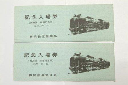 豊橋駅記念入場券(第98回 鉄道記念日)'70年 5枚1組2セット★(送料無料)