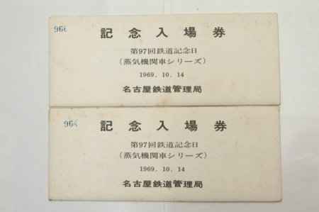 名古屋駅記念入場券(第97回 鉄道記念日)'69年 6枚1組2セット★(送料無料)