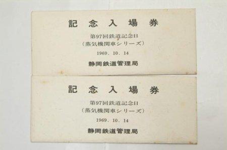 豊橋駅記念入場券(第97回 鉄道記念日) '69年 6枚1組2セット★(送料無料)