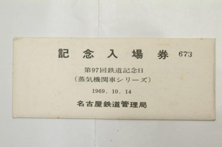 刈谷駅 記念入場券(第97回 鉄道記念日) '69年 6枚1組★(送料無料)