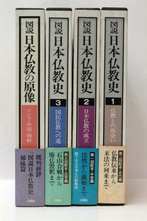 図説 日本仏教史 全4冊 高取正男・赤井達郎・他 法蔵館★(送料無料)