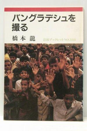 バングラデシュを撮る 橋本龍・著(岩波ブックレット No.333)★(送料無料)