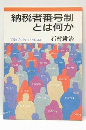 納税者番号制とは何か 石村耕治・著(岩波ブックレット No.331) ★(送料無料)