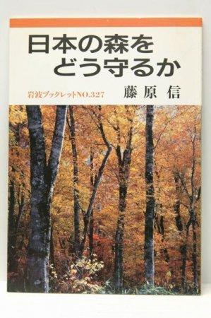 日本の森をどう守るか 藤原信:著(岩波ブックレット No.327)★(送料無料)