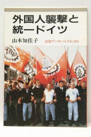 外国人襲撃と統一ドイツ 山本知佳子(岩波ブックレット No.324)★(送料無料)