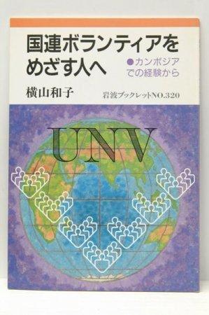 国連ボランティアをめざす人へ(岩波ブックレット No.320)★(送料無料)