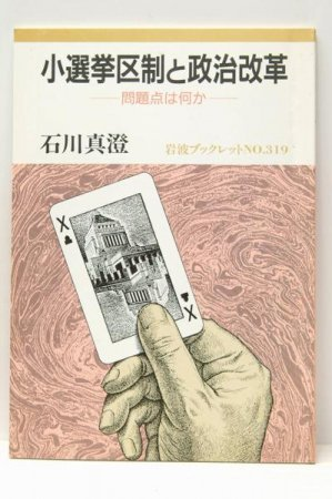 小選挙区制と政治改革 石川真澄:著(岩波ブックレット No.319)★(送料無料)