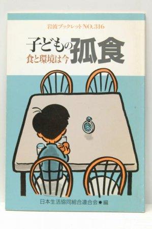 子どもの孤食ー食と環境は今ー(岩波ブックレット No.316)★(送料無料)