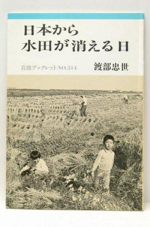 日本から水田が消える日 渡部忠世(岩波ブックレット No.314)★(送料無料)