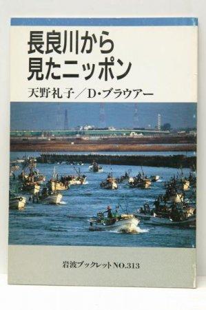 長良川から見たニッポン 天野礼子 他(岩波ブックレット No.313)★(送料無料)