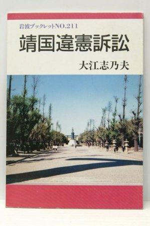 靖国違憲訴訟 大江志乃夫:著(岩波ブックレットNo.211)★(送料無料)