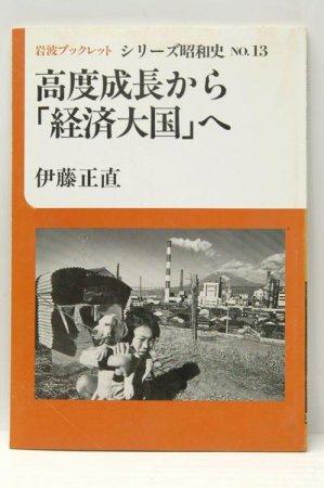シリーズ昭和史 NO.13 高度成長から「経済大国」へ 伊藤正直★(送料無料)