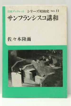 シリーズ昭和史 NO.11 サンフランシスコ講和(岩波ブックレット)★(送料無料)