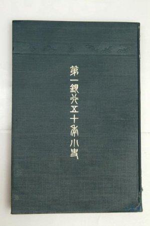 第一銀行五十年小史 大正15年 長谷井千代松(非売品・裸本)★(送料無料)