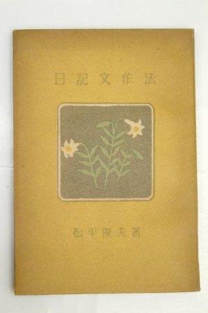日記文作法 松平俊夫 昭和22年 潮文閣(裸本)★(送料無料)