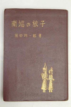南巡の旅子 田中均一郎(太平製作所社長) 昭和29年 碩学書房★(送料無料)