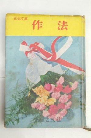 主婦之友花嫁文庫⑪ 作法 昭和29年★(送料無料)