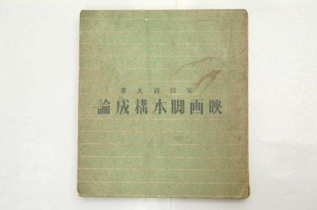 映画脚本構成論 安田清夫・著 昭和11年 映画評論社★(送料無料)