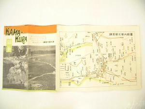 古いパンフNo.62☆KAMA-KURA 鎌倉(鎌倉市観光課)