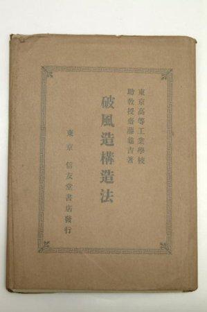 破風造構造法 齋藤亀吉 大正15年 信友堂書店(裸本)★(送料無料)