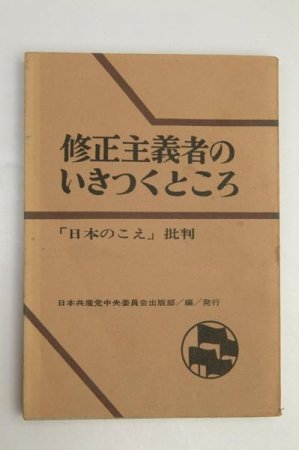 修正主義者のいきつくところ 1965年 日本共産党中央委員会★(送料無料)