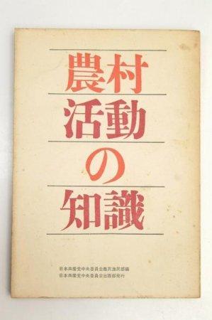 農村活動の知識 1963年 日本共産党中央委員会★(送料無料)
