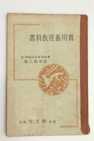 実用畜産教科書 釘本昌二 昭和13年 明文堂★(送料無料)