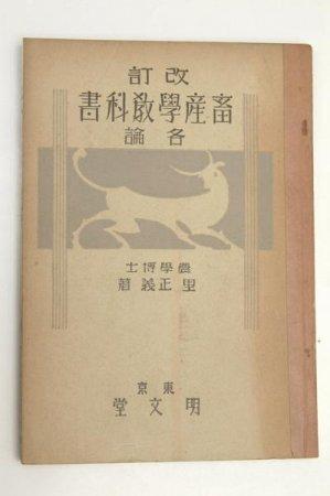 改訂 畜産学教科書 里正義 昭和16年 明文堂★(送料無料)
