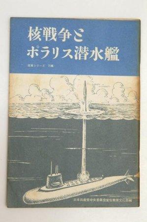 核戦争とポラリス潜水艦 日本共産党中央委員会★(送料無料)