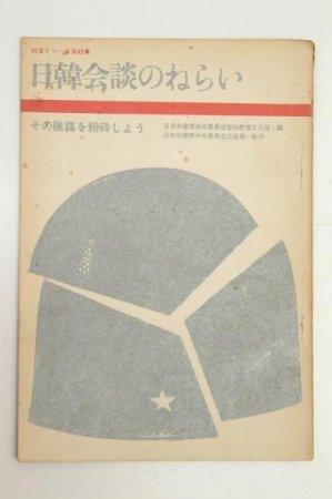 日韓会談のねらい-その陰謀を粉砕しよう- 日本共産党中央委員会★(送料無料)