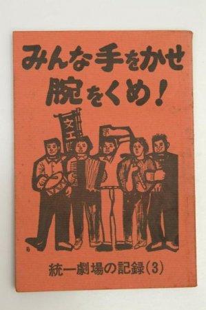 みんな手をかせ腕をくめ! 統一劇場の記録(3) 1966年★(送料無料)