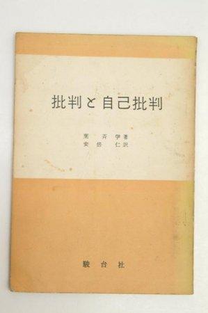 批判と自己批判 葉斉学著・安倍仁訳 1962年 駿台社★(送料無料)